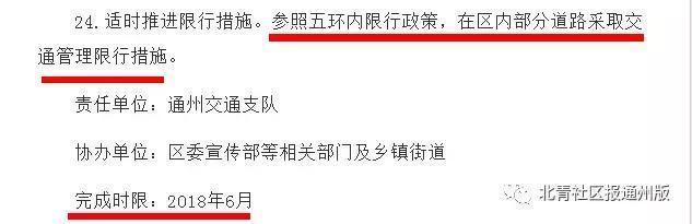 通州广东环保标志2017还要贴吗即将实施限行限号!最迟6月发布!