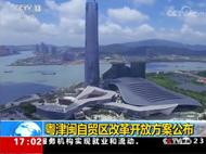 粤津闽自贸区改革开放方案公布