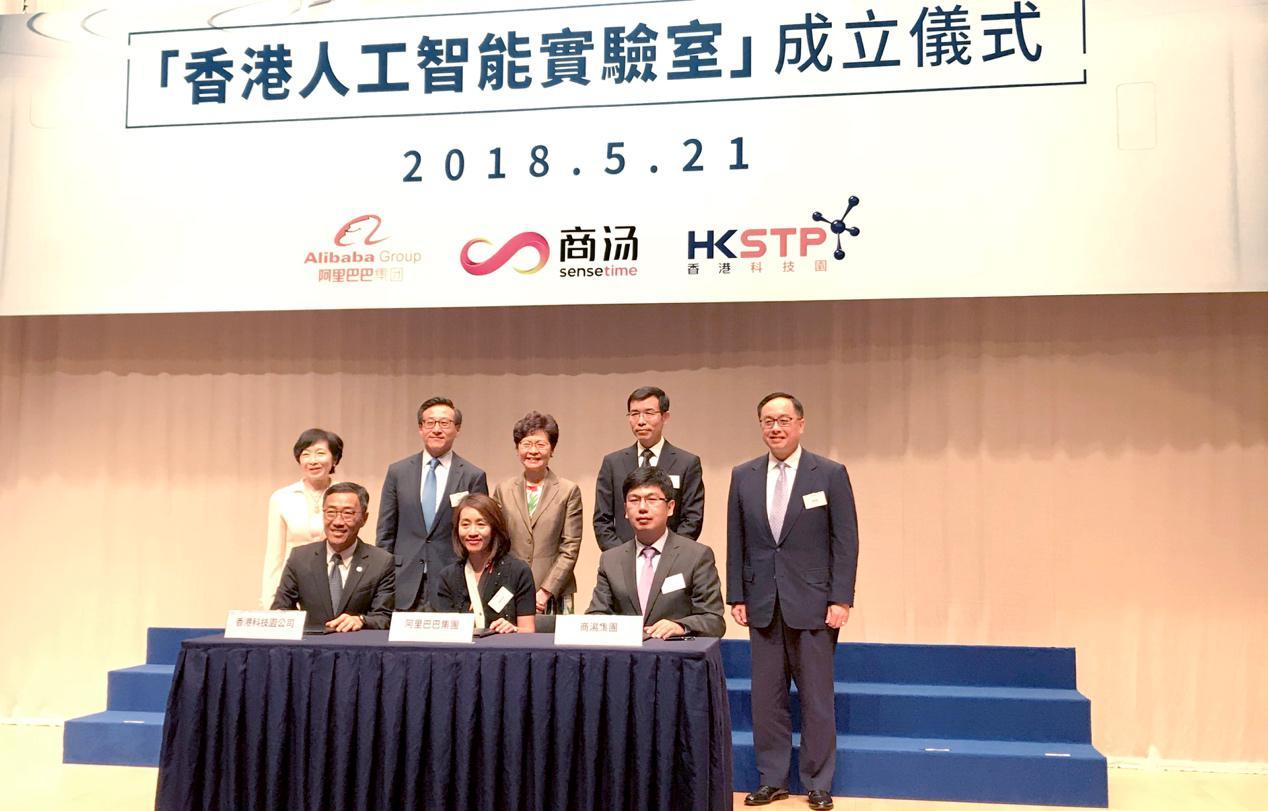 商汤科技 阿里巴巴及香港科技园联手成立AI实验室