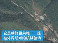 """""""2分钟了解朝鲜丰溪里6次核试验场地"""