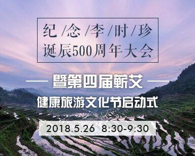 第四届蕲艾健康旅游文化节启动式