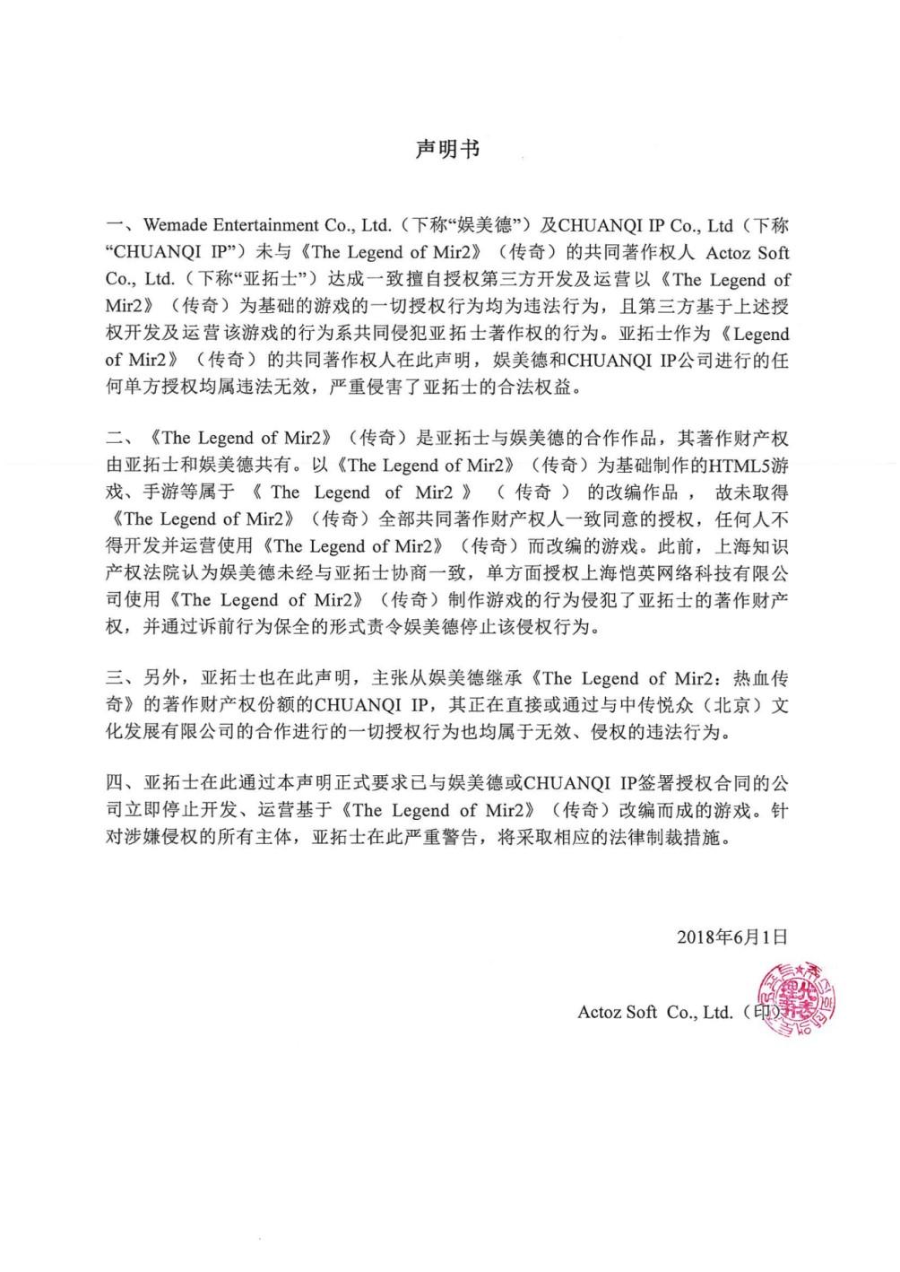 《传奇2》共同著作权人亚拓士声明:坚决不承认并将严厉打击娱美德非法授权