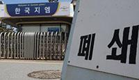 """韩国万人大厂倒闭 却""""甩锅""""中国!"""