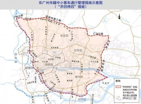 """广州7月起外牌车""""开四停四"""":在管控区域开4天后须停4天"""
