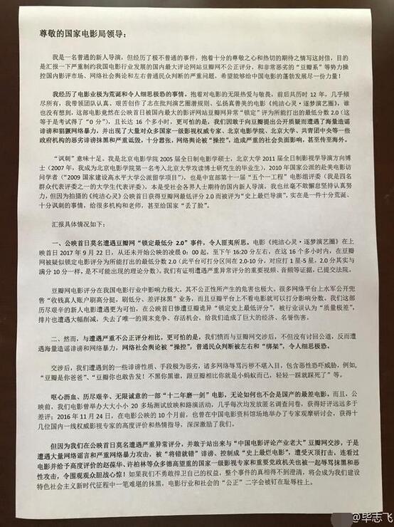 """《逐梦演艺圈》导演致函电影局 控诉豆瓣评分""""黑幕"""""""