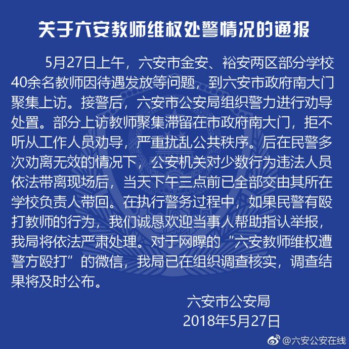 安徽六安教师维权遭警察殴打?警方回应