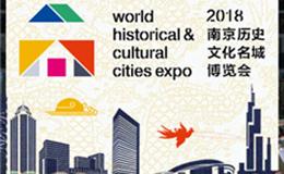 南京历史文化名城博览会