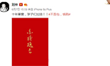 刘烨为高考学子加油遭网友晒图恶搞:请立即删除