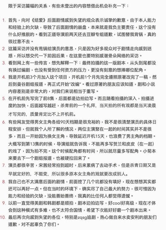 《结爱》编剧回应结局争议:向失望观众表示歉意
