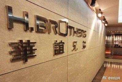 """華誼兄弟:""""稅務局入駐公司審查合同""""為不實消息"""