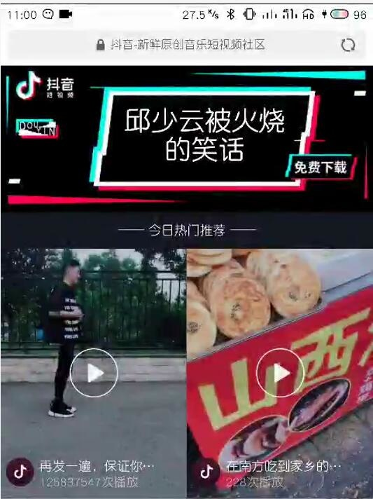 人民日报评抖音广告侮辱邱少云:只道歉是不行的