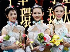 2015中华小姐环球大赛总决赛