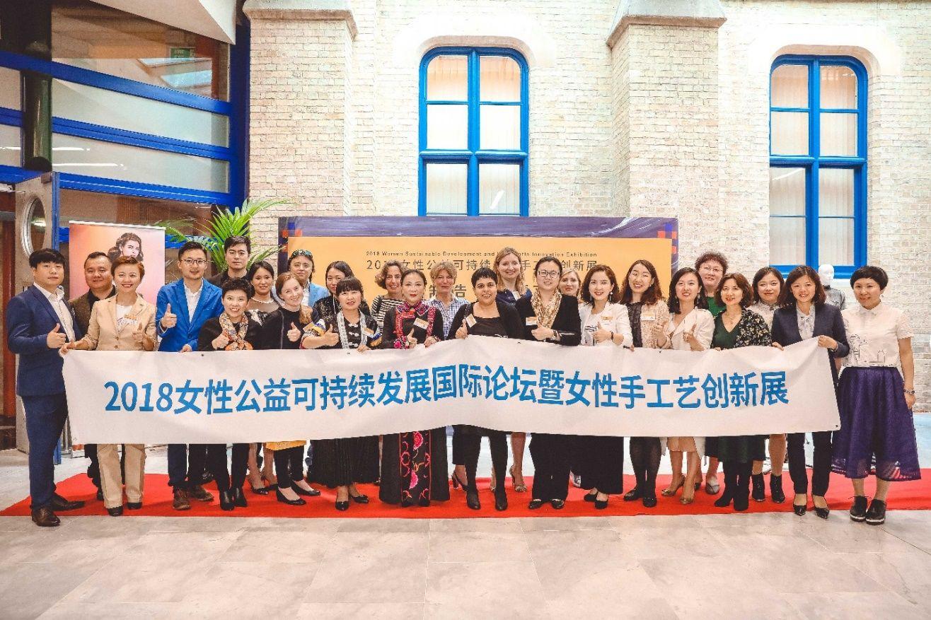 妇基会2018女性公益可持续发展论坛在英国举办