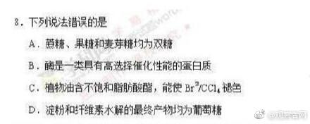 5省发布官方消息:高考理综第8题选A或B均给6分