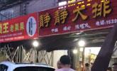 小汽车径直冲进餐饮店 女子无证驾驶致8人受伤