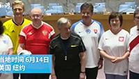 """安理会拍""""世界杯全家福"""",中国大使亮了"""