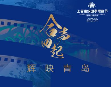 合声四起,辉映青岛——聚焦上合组织国家电影节