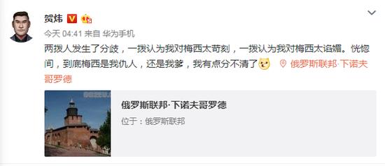 贺炜回击球迷:梅西是我仇人还是我爹?有点分不清