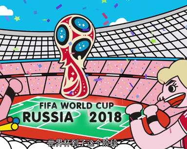 来画-2018世界杯-装逼篇(上)