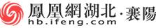 凤凰湖北襄阳频道