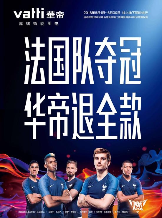 """世界杯pick谁?""""疯狂球迷""""华帝斥巨资选了法国队"""