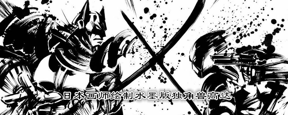 日本画师绘制水墨版独角兽高达 黑与白构筑超酷炫