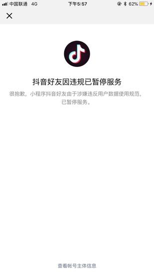 "cpa日赚一千玩法:抖音上线""抖音好友""微信小程序 首日即暂停服务"