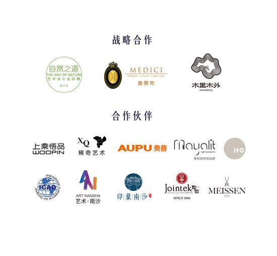 2018【陈设中国·晶麒麟奖】颁奖典礼