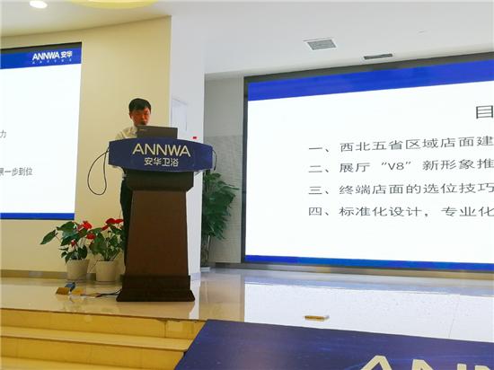 安华卫浴西北五省联动区域会议暨经销商研讨会顺利召开