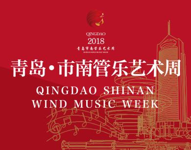 2018青岛·市南国际管乐艺术周