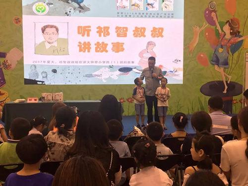"""祁智叔叔邀请小朋友们上台,一起分享自己的""""小故事"""""""