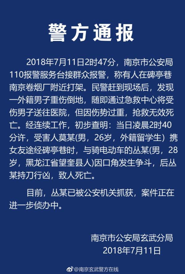 南京一外籍留学生与骑车男子发生争斗 被持刀杀害