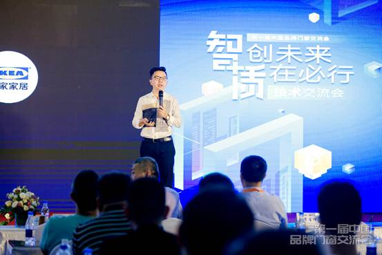 首届中国品牌门窗交流会 开启中国定制门窗技术交流先锋