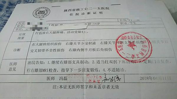 初中生被老师打伤 教育局:校方未推诿已支付9万
