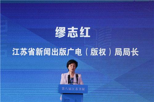 省新闻出版广电局党组书记、局长缪志红主持开幕式