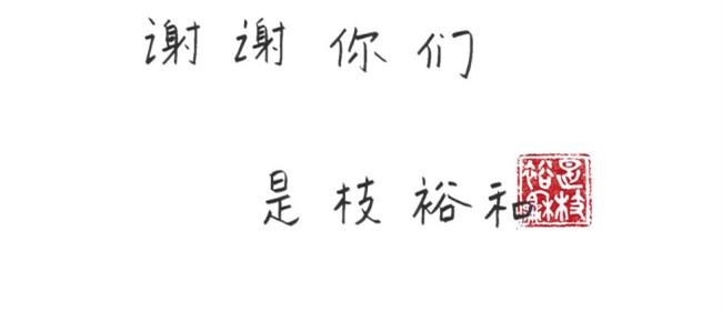 《小偷家族》定档8月3日 导演手写赠言感谢观众