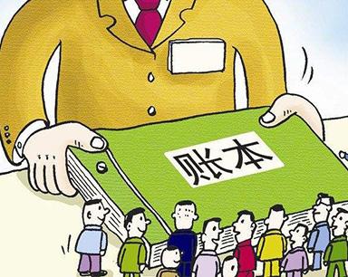 中央部门决算公开 首晒政府性基金预算项目绩效