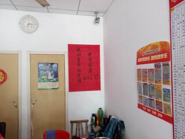 """上海一彩民持""""碎片彩票""""称中奖643万,交涉一月无果"""