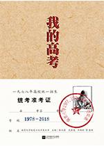 《我的高考:南京大学1977、1978级考生口述实录》