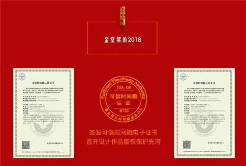 标记中国设计新高度 2018金堂奖正式全国启动