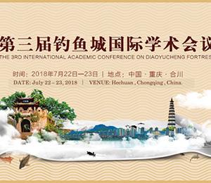第三届钓鱼城国际学术会议22—23日将在合川召开