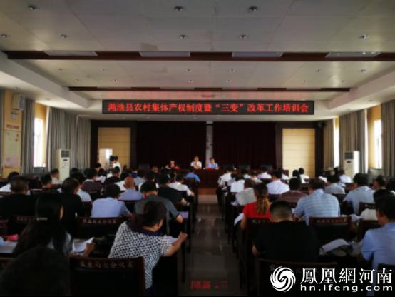 """三门峡渑池县举办农村集体产权制度暨""""三变""""改革培训会"""