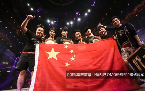PGI邀请赛落幕 中国战队OMG斩获FPP模式冠军
