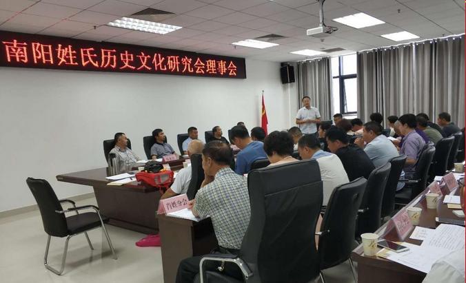 毛姓女宝宝名字南阳姓氏汗青文化研究会理事会会议召开