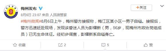 广东梅州政法委书记彭耀新自缢身亡