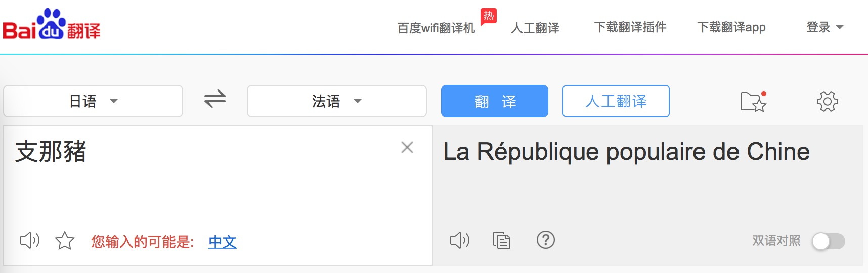 """什么情况?百度竟然把日语""""支那豬""""翻译成中国"""