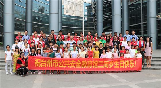 台州市公共安全教育馆三周年庆生 许多学生和家长为安全馆代言点赞