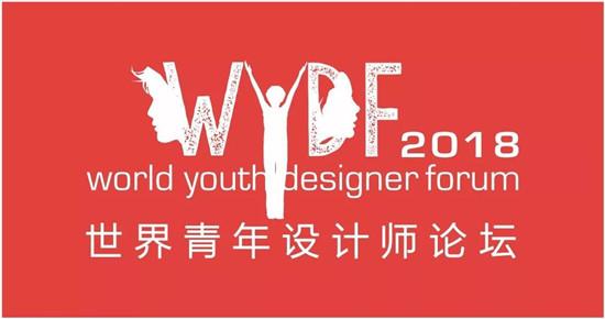 """8月20日,WYDF2018卫星论坛与你开启一场""""新现代主义""""之旅!"""
