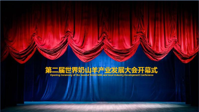 第二届世界奶山羊财富成长大会将于8月20日在富平召开