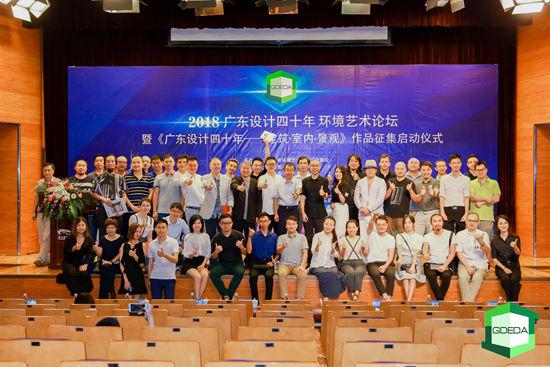 广东设计四十年环境艺术论坛暨《广东设计四十年